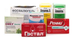 Препараты от изжоги