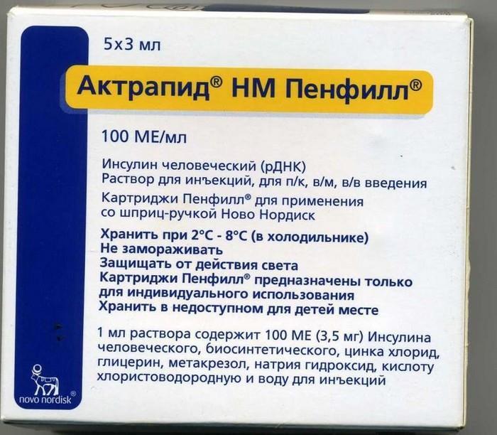 Препарат инсулин Актрапид