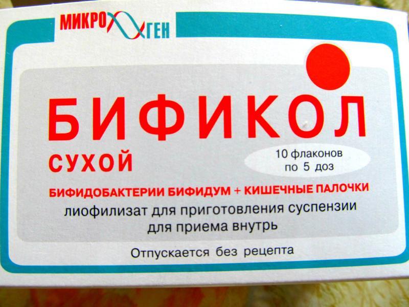 Средства для лечения желудочно-кишечного тракта Микроген ФГУП НПО ...