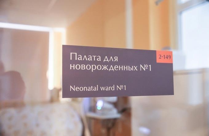 палата для новорожденных