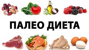 Палео диета: стоит ли питаться как первобытный человек?