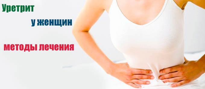 как лечить уретрит у женщин