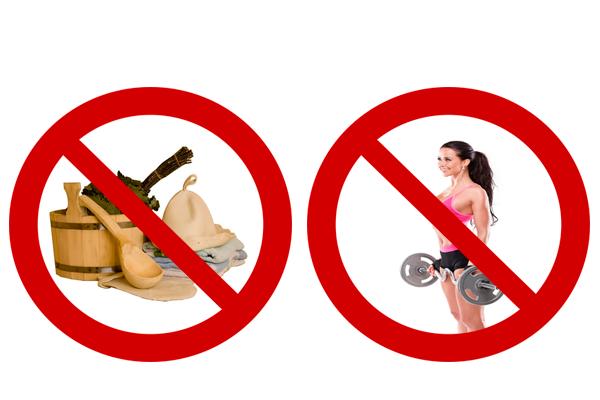 Запрет на физические нагрузки и посещение бани в первое время после операции по удалению полипа