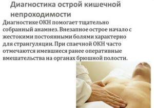 диагностика кишечной непроходимости