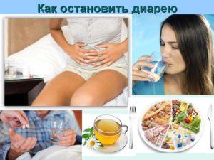 Первая помощь при диарее