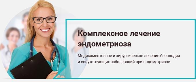гормональное лечение эндометриоза