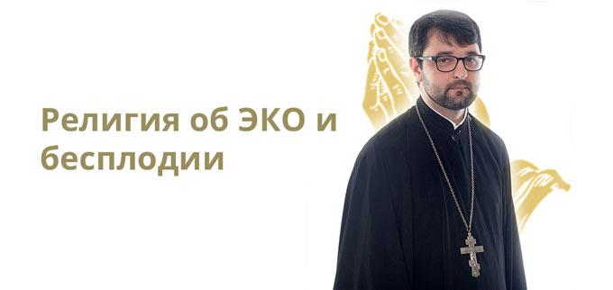 разрешает ли эко церковь