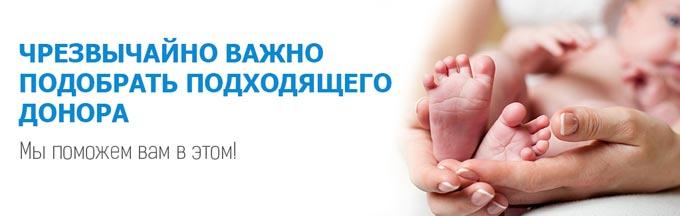 выбор подходящего донора спермы