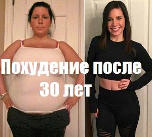 Как похудеть в 30 лет: четкая инструкция по диете, спорту и добавкам, чтобы не набрать вес и потерять имеющийся