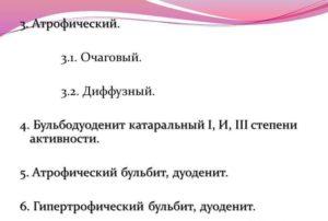 Классификация бульбита