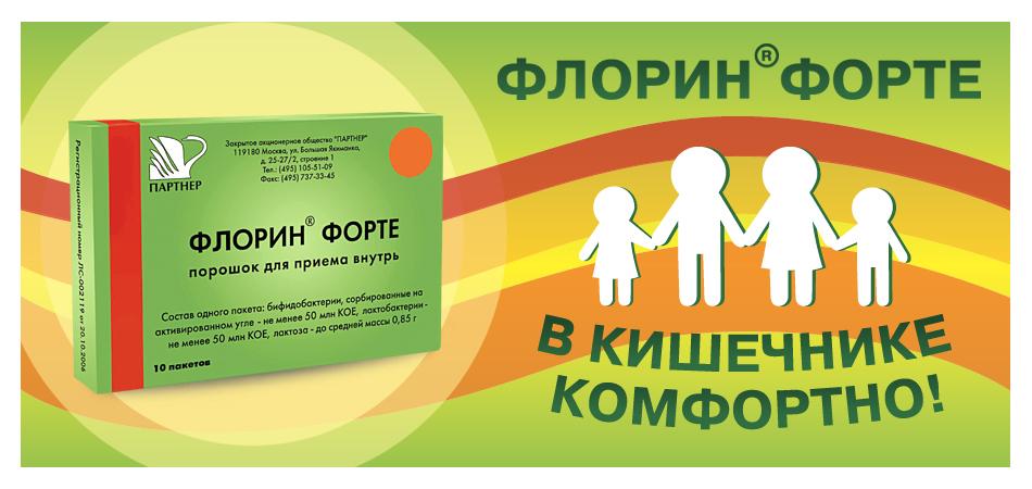 О препарате - ФЛОРИНФОРТЕ