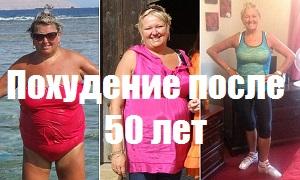 Как похудеть женщине после 50 лет: диета и добавки, чтобы как можно быстрее скинуть вес при климаксе