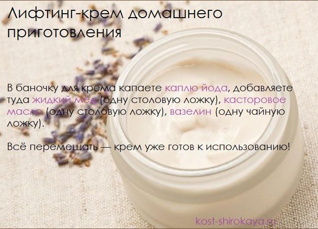 Домашний крем для лица,крем в домашних условиях,домашние крема для лица