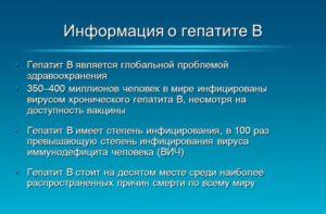 Информация о гепатите В