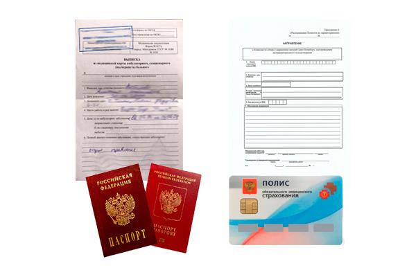 Необходимые документы для получения квоты ЭКО по ОМС
