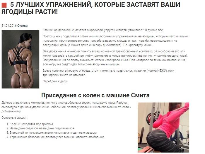 Бессмысленные и беспощадные упражнения фитоняшек: приседания на коленях