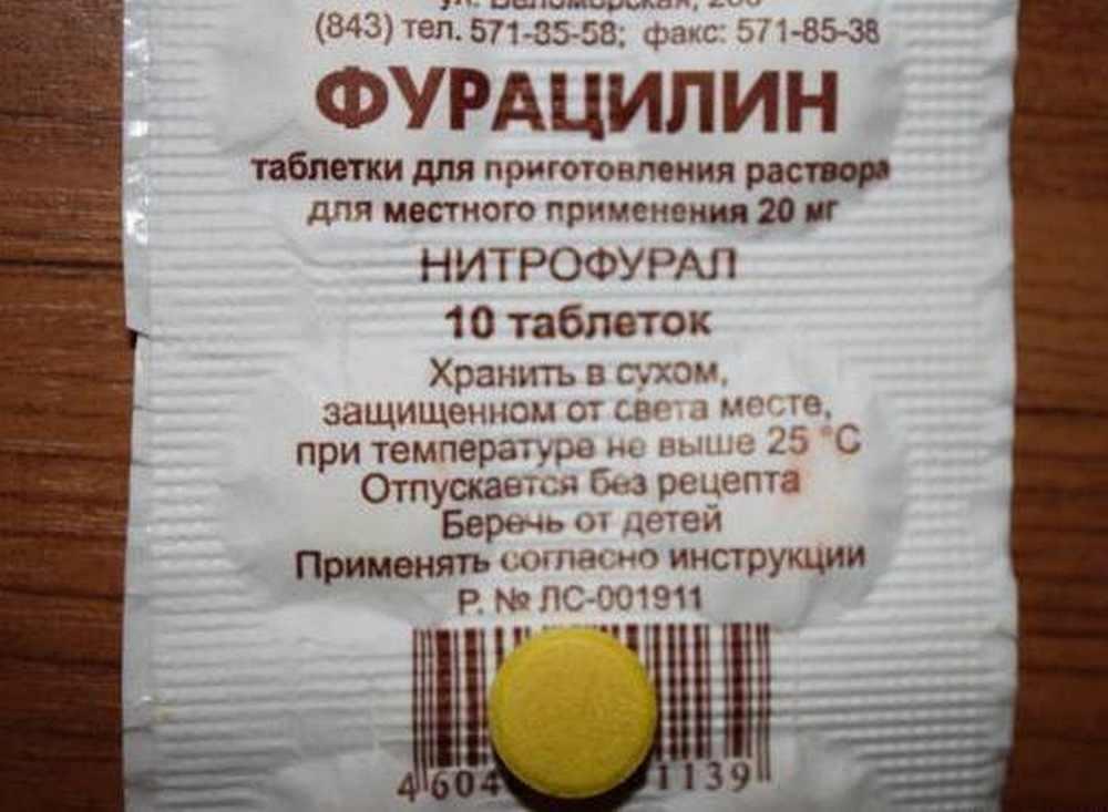 Таблетка фурацилина