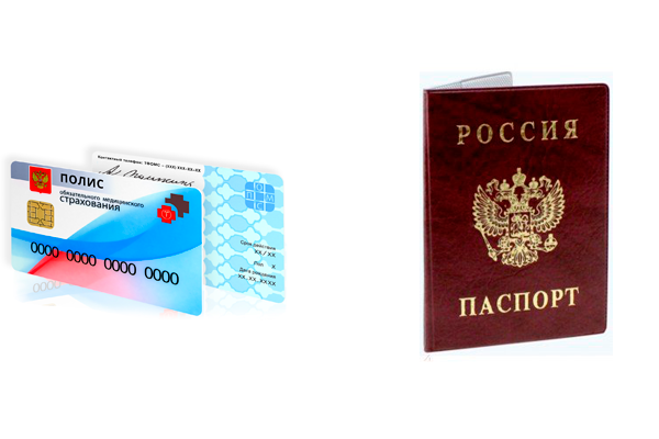 Российский паспорт и полис ОМС для осуществления ЭКО для свободных женщин