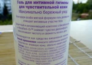 Интимный дезодорант