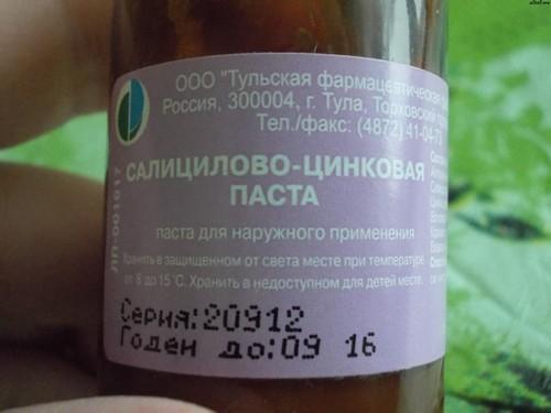 Салицилово-цинковый крем
