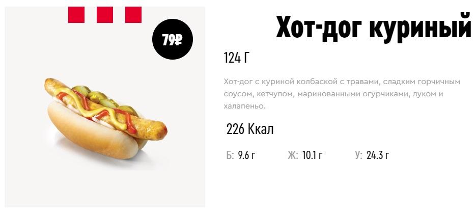 13 самых пп блюд в Макдоналдсе, KFC и Бургер Кинге с точки зрения диетологии + как правильно есть фаст фуд на диете