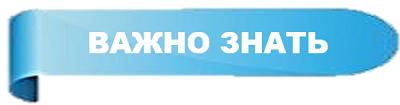 Vazhno-znat1