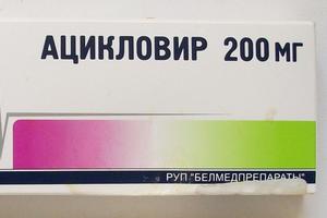 ацикловир таблетки при беременности