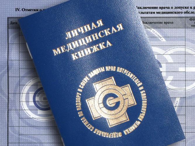 Где оформить санитарную книжку в Севастополе — «Реклама Севастополя».