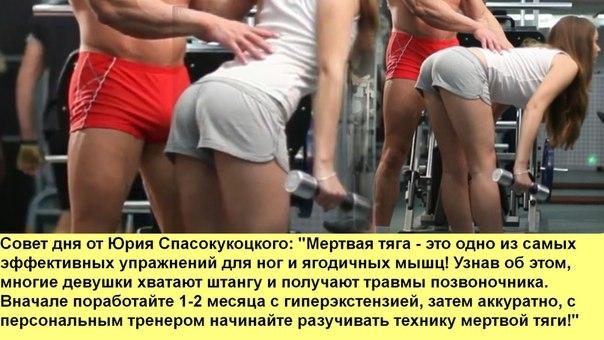Румынская мертвая становая тяга на прямых ногах
