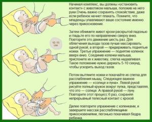 Детский массаж живота
