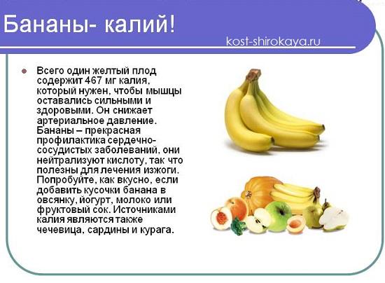 Банан,сколько калорий в банане,банан перед тренировкой,фрукты можно ли есть при похудениb