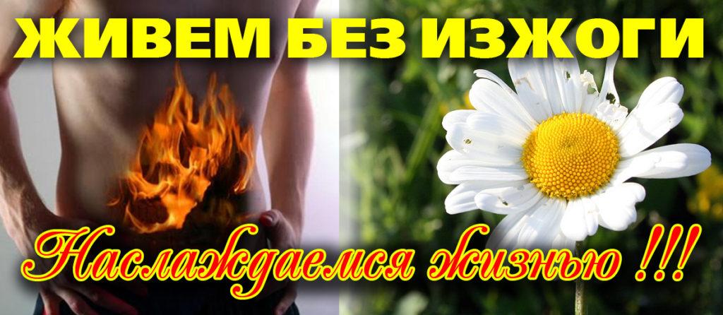Профилактика изжоги