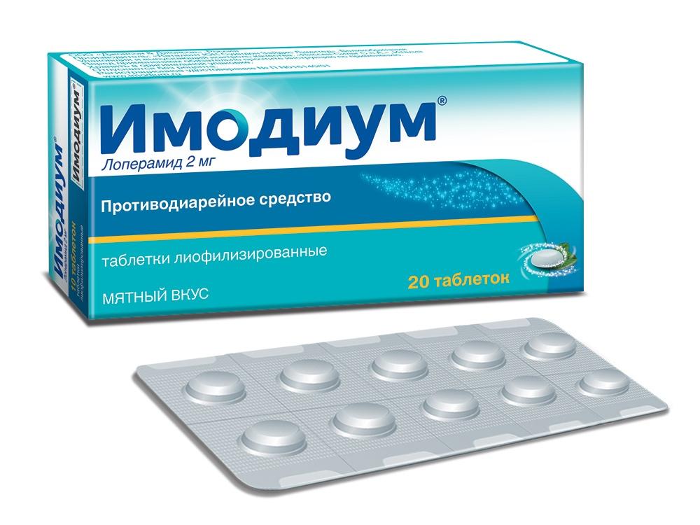 Имодиум для детей: инструкция по применению детского препарата для ...