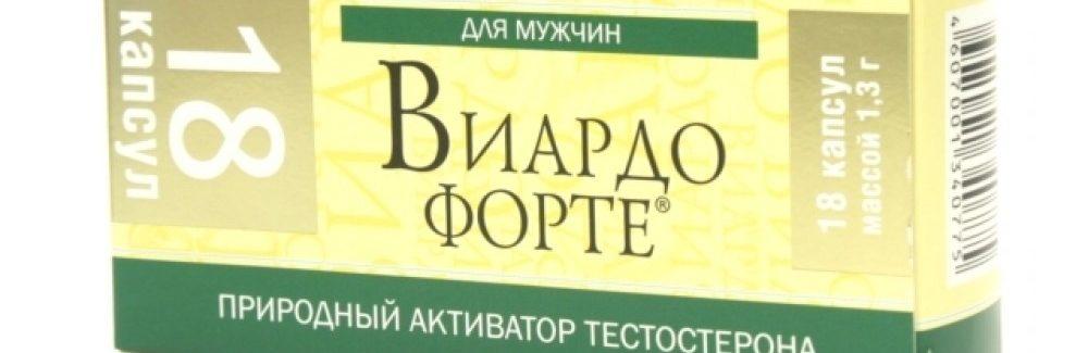 Препарат Виардо Форте