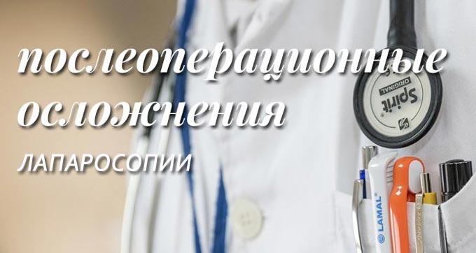 осложнения после лапароскопии в гинекологии