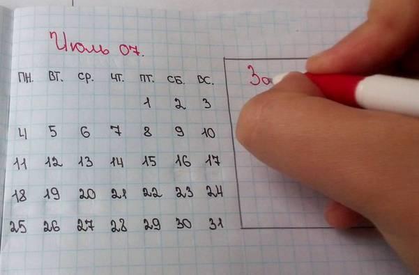 календарь ручной