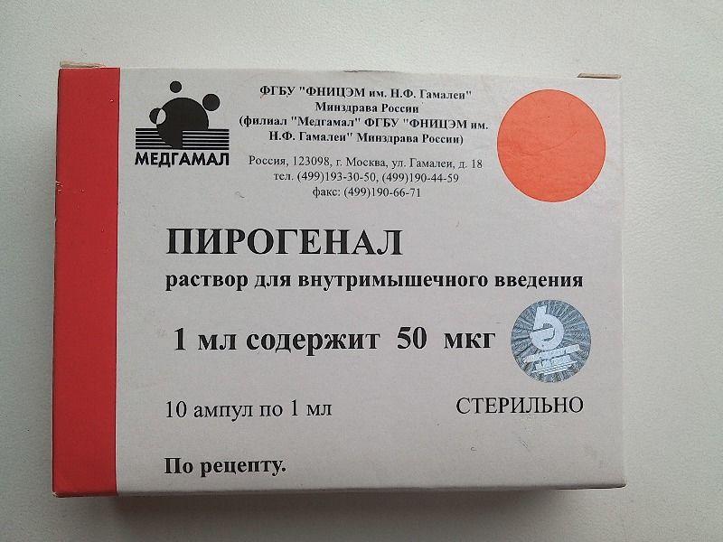 Иммуномодулирующее средство Медгамал Пирогенал | Отзывы покупателей